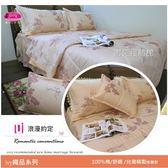 單人床罩全套(3.5*6.2尺)/高級四件式100%純棉單人/ivy精品『浪漫約定』粉色☆*╮