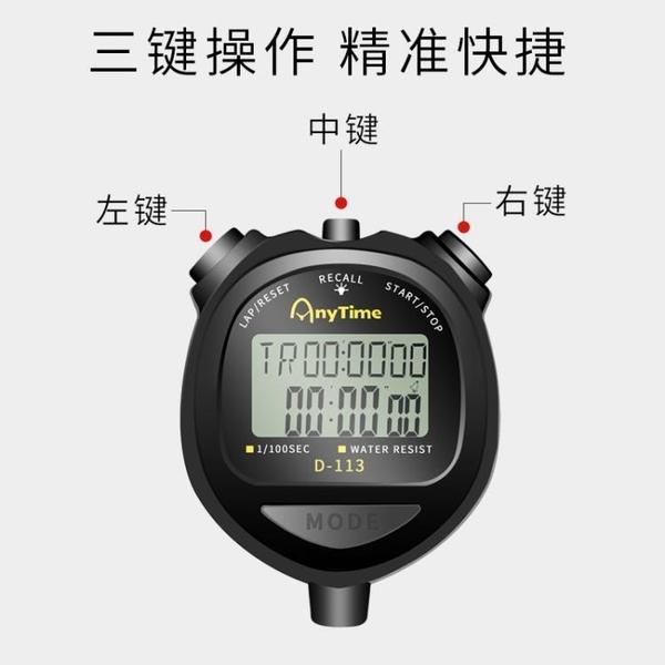 BR電子秒表計時器運動健身訓練學生比賽專用跑步游泳田徑裁判秒表 星河光年