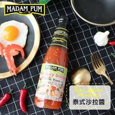 泰國 MADAM PUM 泰式沙拉醬 310g 萬用涼拌醬 泰式 沙拉醬 涼拌醬 涼拌沙拉醬 調味醬 醬料