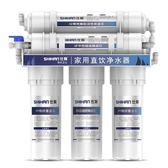 淨水器  凈水器家用直飲廚房自來水龍頭過濾器濾水器五級超濾凈水機 莎瓦迪卡