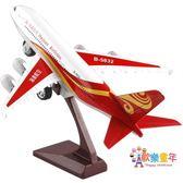 飛機模型 金屬仿真 南航東航海南航空合金飛機模型玩具聲光客機收藏擺設 多款可選