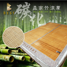 【BEST寢飾】天然碳化孟宗竹蓆 雙人5尺 涼席 涼墊 PLAY BOY 涼蓆 天然抗菌 涼爽透氣