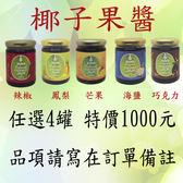 【苦行嚴選】椰子果醬4罐特價1000元(品項請寫在備註)