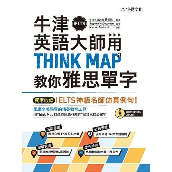 牛津英語大師用THINK MAP教你雅思IELTS單字(附單字朗讀MP3光碟 Q