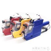 雙碼打碼機打生產日期手動打價機標價機雙排字打價格標簽  歐韓流行館