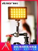 攝影燈RB08LED補光燈攝影手機單反拍照補光燈口袋便攜手持燈小型 萬寶屋