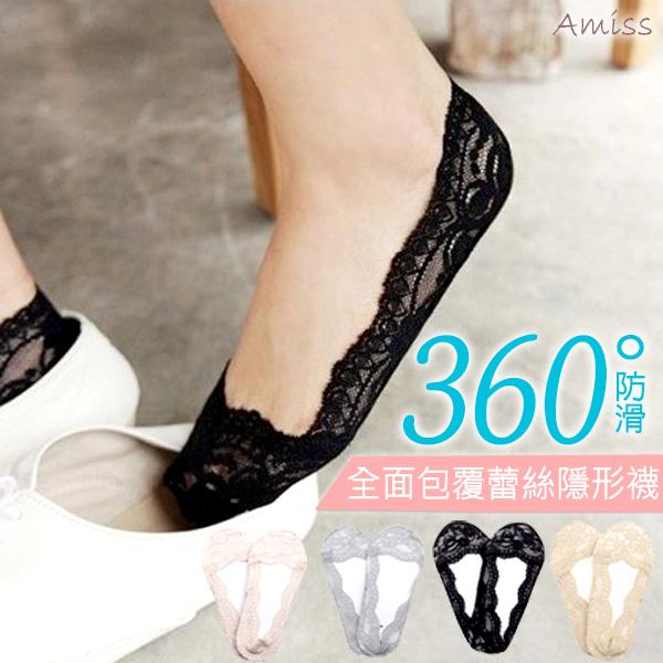 (2雙入)Amiss【熱銷款】360°全面包覆防滑-蕾絲隱形襪(C001)