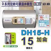 亞昌【D系列定時可調溫休眠型】橫掛式15加侖DH15-H儲存式電熱水器
