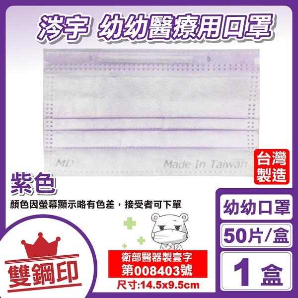 涔宇 雙鋼印 幼幼醫療口罩 (紫色) 50入/盒 (台灣製造 CNS14774) 專品藥局【2018591】