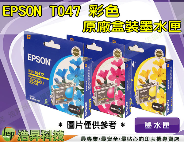 EPSON T047 / T047450 黃色 原廠盒裝墨水匣 適用Stylus C63 /C65/ C83 /CX3500