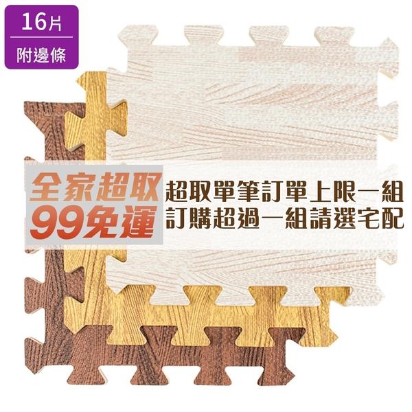 威瑪索 16片裝 木紋EVA拼裝巧拼地墊 TCC檢測合格 降噪 嬰兒爬行墊 止滑墊 附邊條-(3色)