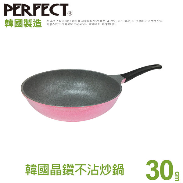 ↙中元祭↙韓國晶鑽不沾炒鍋30cm無蓋-韓國製造《PERFECT 理想》