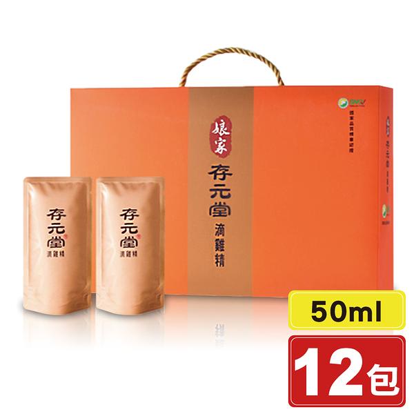 民視 娘家 存元堂 滴雞精 50mlX12包/盒 專品藥局【2011417】
