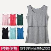 哺乳上衣 孕婦哺乳背心吊帶喂奶衣產后夏季薄款哺乳衣上衣外出短袖t恤睡衣 童趣屋