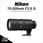 Nikon AF-S 70-200mm F2.8 G ED VR II  國祥公司貨 望遠變焦 VR2 小黑六 大三元★24期免運費★薪創