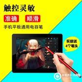 觸屏筆 觸控筆 9色 金屬筆身 手寫筆 電容筆 筆頭可更換 送4個筆頭 Zbrb2