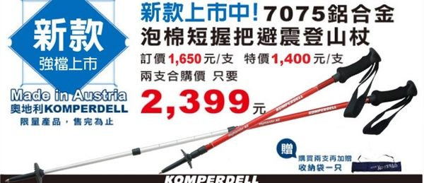 【2支合購2399元】KOMPERDELL HIGHLANDER CORK ANTISHOCK 7075 鋁合金短握把避震登山杖 1742440