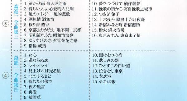 日本演歌巨星四 森進一 全曲集 CD 4片裝  (購潮8)