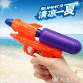 兒童水槍玩具夏季沙灘玩水大容量吸水高壓成人小水槍噴水槍 優家小鋪