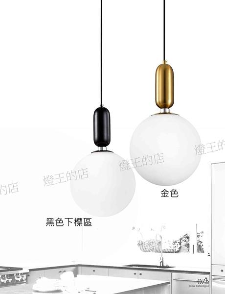 【燈王的店】北歐風 吊燈 客廳燈 餐廳燈 裝飾燈 301-98075-1