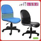 《DFhouse》沙暴氣壓辦公椅(2色)藍色布面/黑色皮面- 免組裝 電腦桌 電腦椅 書桌 茶几 鞋架 傢俱