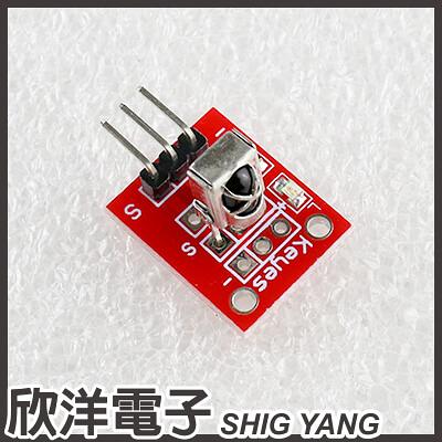 IR receiver 紅外線接收傳感器 (#37-35) /實驗室、學生模組、電子材料、電子工程、適用Arduino