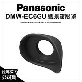 Panasonic DMW-EC6GU 觀景窗眼罩 S1 S1R 相機 觀景窗 EC6GU 公司貨【可刷卡】薪創數位