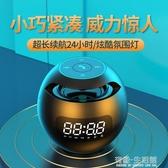 無線藍芽音箱手機時鐘鬧鐘家用3d環繞車載超重低音炮高音質便攜式迷你小型收款 雙十二全館免運