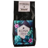 可娜 行家綜合咖啡豆 250g 中焙 KONA COFFEE