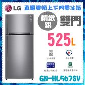 【 LG 樂金 】雙門 直驅變頻 WIFI遠控 525L《GN-HL567SV》電冰箱 精緻銀 壓縮機十年保固