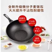 麥飯石不黏鍋炒鍋無油煙耐磨電磁爐燃氣灶通家用平底炒菜鍋具