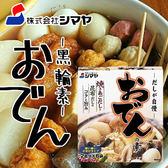 日本 SHIMAYA 黑輪素 60g 黑輪 黑輪精 關東煮 日式火鍋 日式 底料 調味料