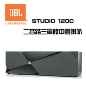 展示品出清 ! JBL 英大 Studio 120C 中置喇叭【公司貨保固+免運】