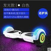 平衡車兩輪電動體感扭扭車代步兒童成人雙輪智慧平衡車