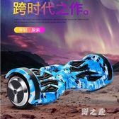 智慧平衡車兒童8-12成人雙輪體感兩輪平衡車成年代步學生 qz3724【野之旅】