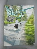 【書寶二手書T5/親子_DP5】旅行,是最好的教養_沈佳慧