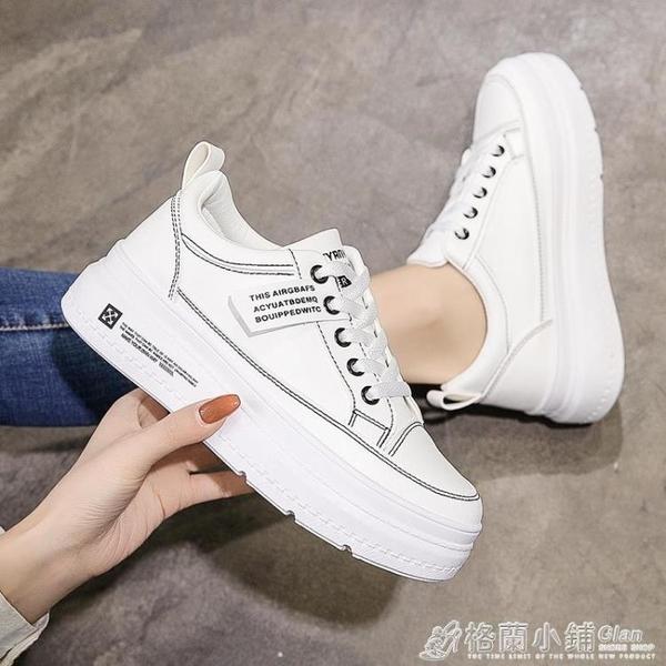 小白女鞋春季厚底百搭白鞋運動板鞋爆款學生ins潮 格蘭小舖 全館5折起