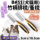 📣此商品48小時內快速出貨🚀》美國Bass》犬貓用竹柄排梳/蚤梳-3cm*18.5cm