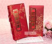 一定要幸福哦~~永浴愛河結婚證書(精緻盒裝版)、結婚登記、婚俗用品、結婚證書