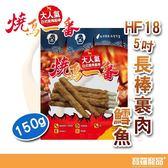 燒鳥一番HF24 5吋長棒裹肉(鱈魚)150g【寶羅寵品】