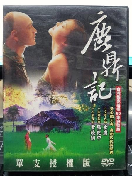 挖寶二手片-S69-009-正版DVD-大陸劇【鹿鼎記 全50集10碟】-黃曉明 鐘漢良