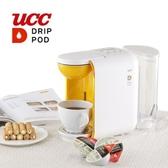 金時代書香咖啡 UCC DRIP POD咖啡萃取膠囊機 白色 DP1-TW-W