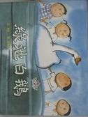 【書寶二手書T6/少年童書_DHL】綠池白鵝_林良,  謝瑤玲(中譯英)