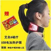 USB電加熱艾灸頸椎套 非自髮熱保暖護頸帶遠紅外 電熱敷頸椎保健 全館免運igo