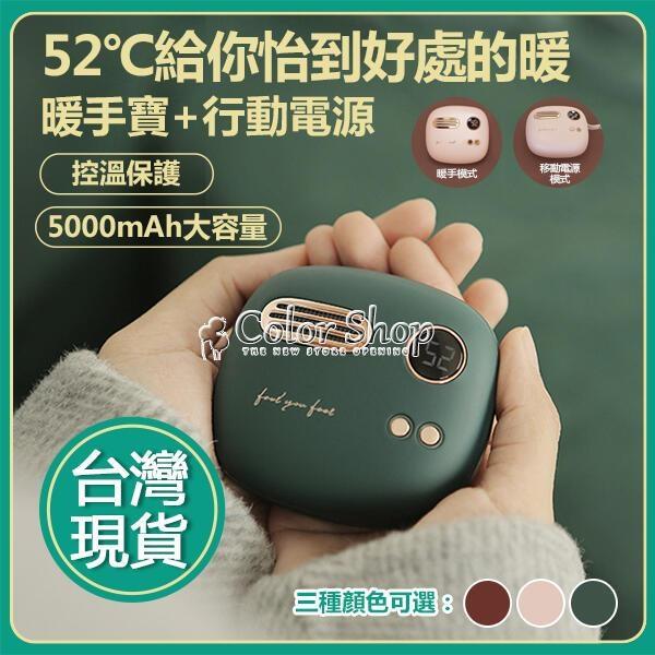 臺灣現貨復古充電暖手寶USB充電 52°C暖手溫度斷電保護行動電源暖手寶暖寶寶隨身暖爐取暖器