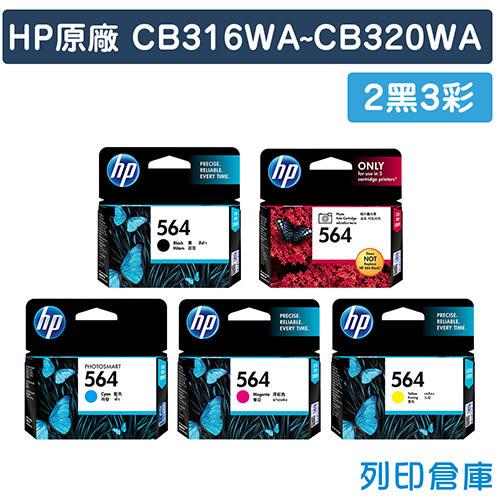 原廠墨水匣 HP 相片黑+1黑3彩優惠組 NO.564/CB316WA/CB317WA/CB318WA/CB319WA/CB320WA適用 HP B109/B110/B8550/C5380/C5380