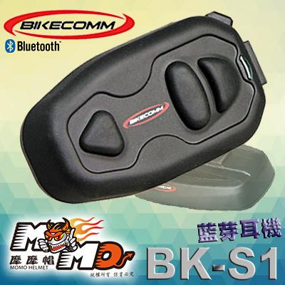 BK-S1 藍芽耳機 對講機 連結線 短線 BIKECOMM 騎士通(含耳機麥克風)