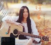 【停看聽音響唱片】【CD】小娟與山谷裡的居民:往事 (純銀版)