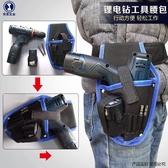 工具包電動扳手腰包電鑽腰包電動扳手鋰電架子工背帶工具腰帶電鑽套伊蘿鞋包
