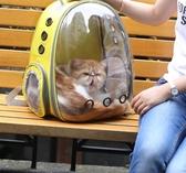 貓包太空全透明艙雙肩背包寵物外出便攜式貓籠子夏季透氣狗狗背包【星時代女王】
